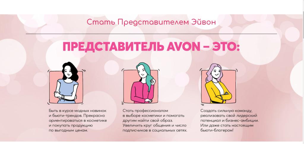 Avon стать представителям косметика метатрон купить