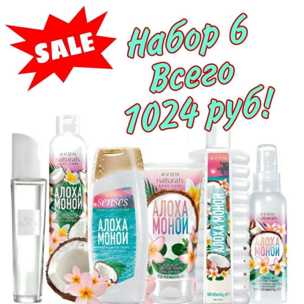 Наборы avon купить косметика beyu купить в новосибирске